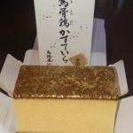 日本全国旅気分 烏骨鶏カステラ