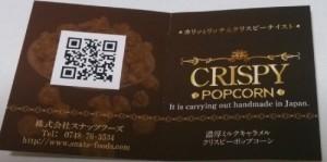 クリスピーコーン2