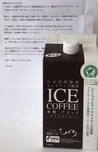 ひごちコーヒー2