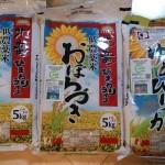 ふるさと納税2015 黒千石特産品セット(1)