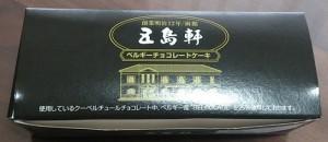 五島軒チョコケーキ1