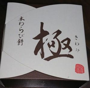 本わらび餅極1