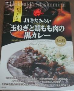 玉ねぎと鶏もも肉の黒カレー1