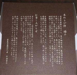 本わらび餅極2