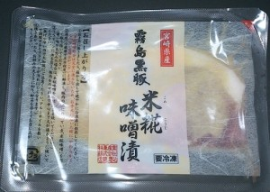 霧島黒豚ロース6