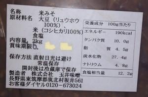 限定仕込み味噌11