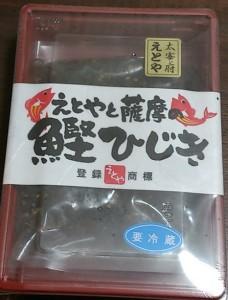 鰹ひじき1