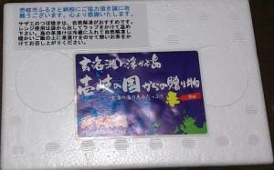 壱岐の茶漬け瓶1