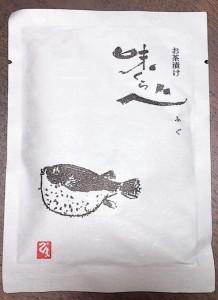 フタバふぐ茶漬1
