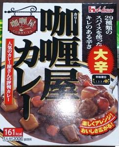 咖喱屋カレー大辛1