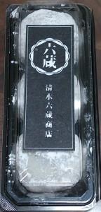 六蔵 大福1