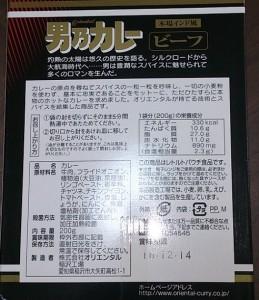 男乃カレー2