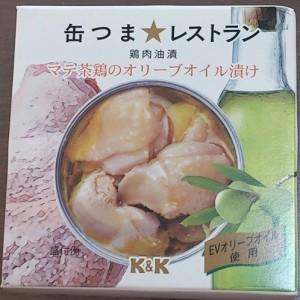 マテ茶鶏オリーブオイル漬1