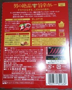 男乃旨辛カレー2