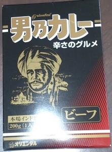 男乃カレー1
