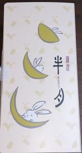 鎌倉半月3