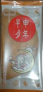 鎌倉半月2