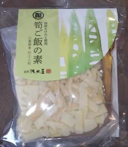 浅田屋筍ご飯1