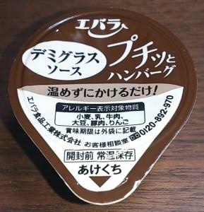 有田牛ハンバーグ9