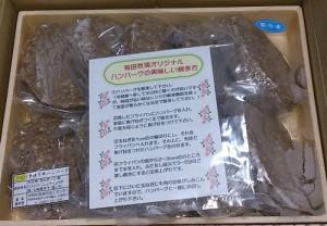有田牛ハンバーグ1