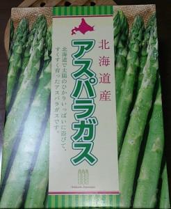 上士幌アスパラ1