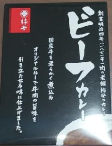 柿安ビーフカレー1