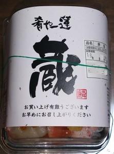 蔵 寿司4