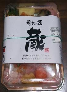 蔵 寿司1
