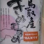 ふるさと納税 2014 米(きぬむすめ)