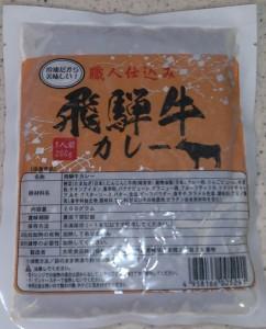 飛騨牛カレー1