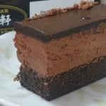 物産展 日本全国旅気分 五島軒ベルギーチョコレートケーキ