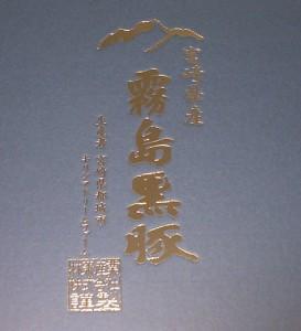 霧島黒豚ロース1
