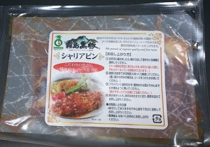 霧島黒豚ロース7