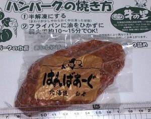 牛の里ハンバーグ4