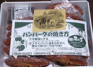 牛の里ハンバーグ2