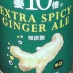 美味しいもの探検 成城石井Extra Spicy Ginger Ale